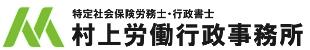 北海道社会保険労務士会所属 村上労働行政事務所